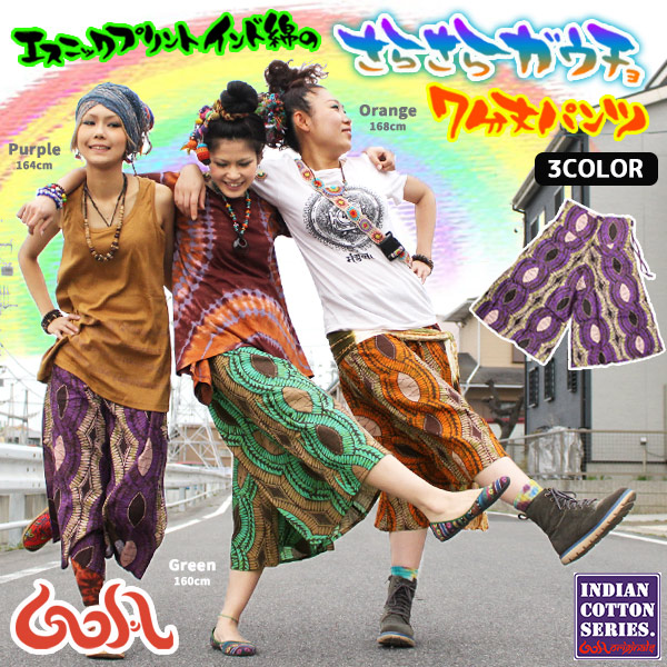 Dry gaucho seven minutes length underwear ■ 2 of Indian cotton series ♪ ethnic print India cotton