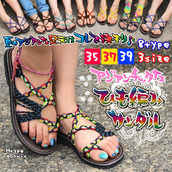 Asian feet in the summer is determined by this! crochet Sandals thong Asian ♦ 2