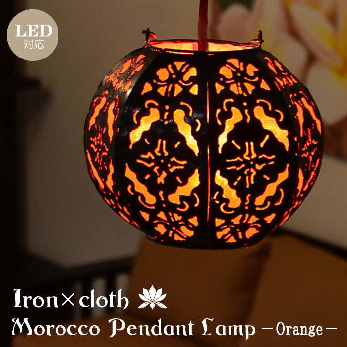Asianlamp cahaya rakuten global market iron watermarks relief iron x cloth watermarks relief octagon suspension horse mackerel ann lamp s moroccan pendant lamp orange aloadofball Images