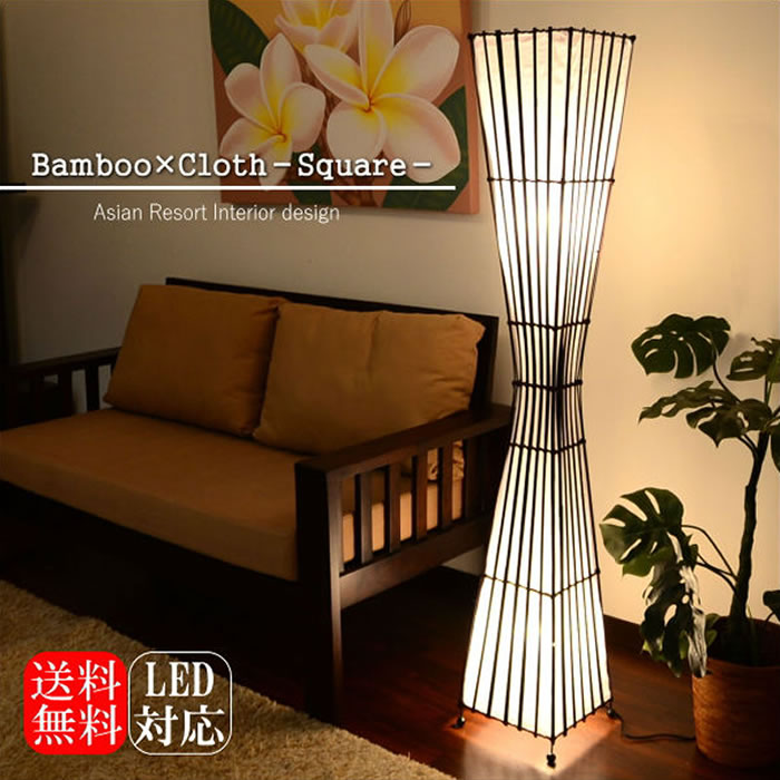 照明 おしゃれ フロアライト フロアランプ バンブーくびれ アジアンランプ [スクエア] H148cm LAM-0394 送料無料 アジアンランプ 照明 おしゃれ 間接照明 LED対応 フロアスタンドライト フロアランプ おしゃれ 寝室