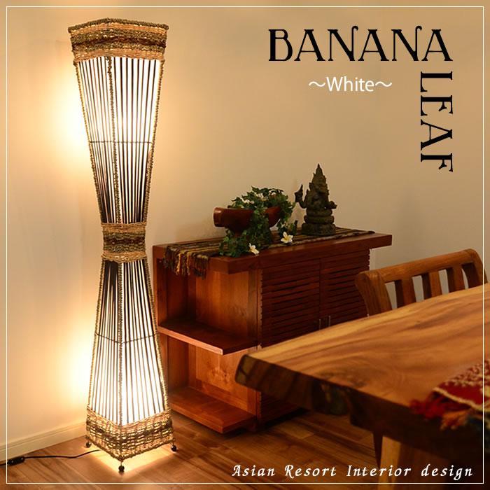 照明 おしゃれ アジアン フロアスタンドライト バナナリーフ&バンブー スクエアくびれフロアライト 150cm[ホワイト] LAM-0444-wh 照明 おしゃれ アジアンランプ ト おしゃれ フロアスタンド LED対応 寝室 リビング 間接照明