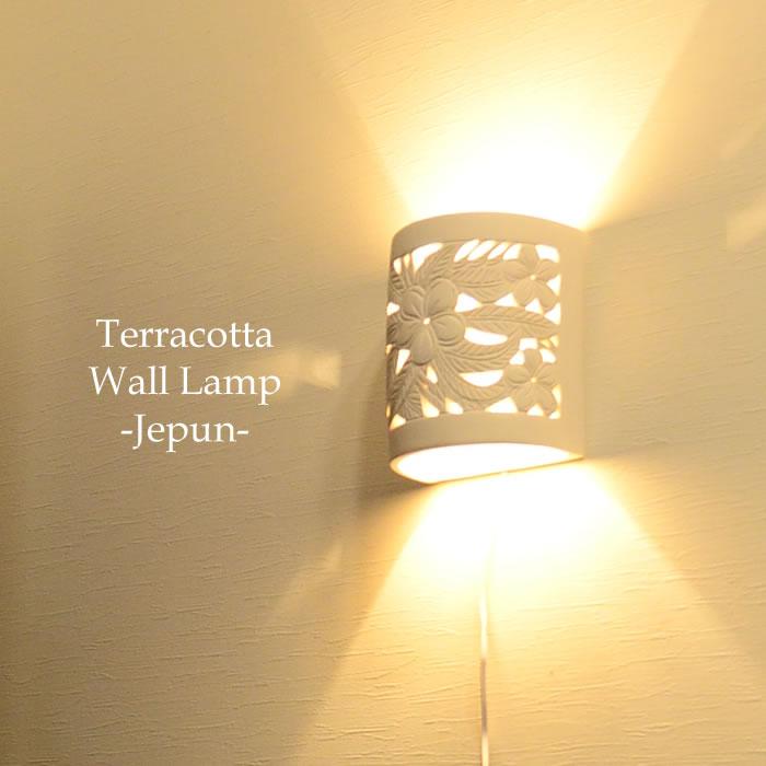 アジアン テラコッタ リゾート壁掛けアジアンランプ [ジュプン/花模様] LAM-0012-JU 【アジアン照明 ウォールランプ 壁掛け照明 壁掛けランプ ブラケット おしゃれ LED対応 バリランプ 間接照明 トイレ リビング 通路】
