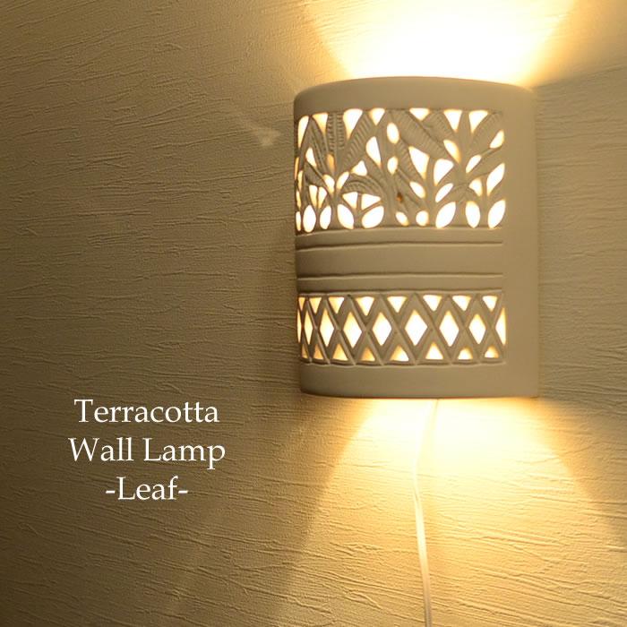 アジアン テラコッタ リゾート壁掛けアジアンランプ(リーフ) LAM-0012-LE アジアン照明 ウォールランプ 壁掛け照明 壁掛けランプ ブラケット おしゃれ LED対応 バリランプ 間接照明 トイレ リビング 通路