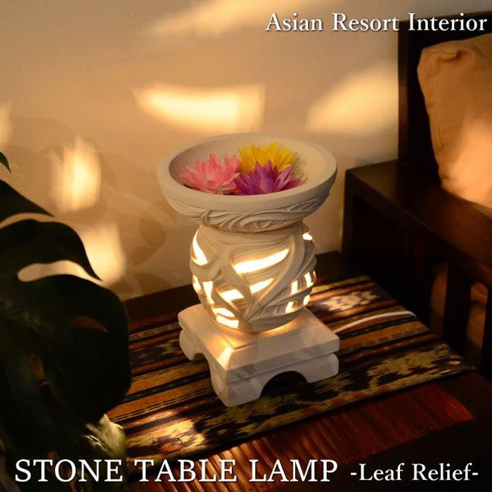 テーブルランプ 石彫り 睡蓮鉢型アジアンテーブルランプ <リーフ> LAM-0406-B アジアンランプ アジアン照明 間接照明 LED対応 パラス石 置物 オブジェ バリ雑貨 おしゃれ