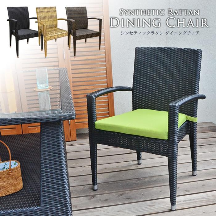 アジアン家具 人工ラタン ガーデン チェア Tavari [3カラー] クッション別売 SRF-02C アジアン リゾート ダイニング 椅子 いす テラス シンセティックラタン おしゃれ ガーデン ファニチャー バルコニー 送料無料 テラス ベランダ パティオ 庭 屋外用