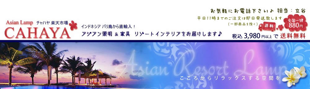 アジアンランプ&家具雑貨チャハヤ:自然素材の照明や家具&雑貨で素敵なアジアンリゾートインテリアを。
