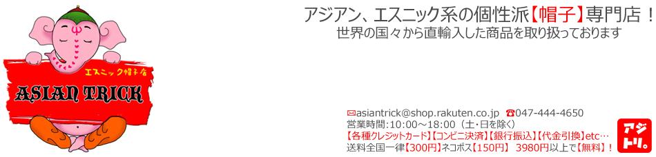エスニック帽子店 ASIAN TRICK:アジアン、エスニック系の帽子専門通販ショップです。