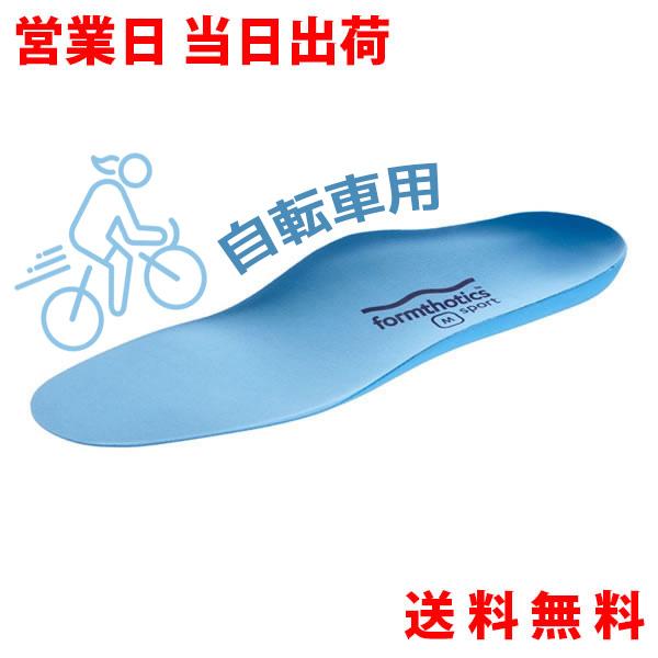 サイクリスト(自転車)用 インソール Formthotics フォームソティックス Sport Cycle Single プレゼント