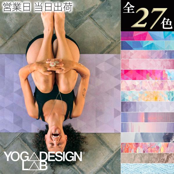 春の新作続々 送料無料 営業日当日出荷 ヨガデザインラボ ヨガマット コンボマット 3.5mm ヨガタオル ヨガ Design トレーニング ピラティス エコ フィットネス Yoga エクササイズマット 正規認証品!新規格 LAB
