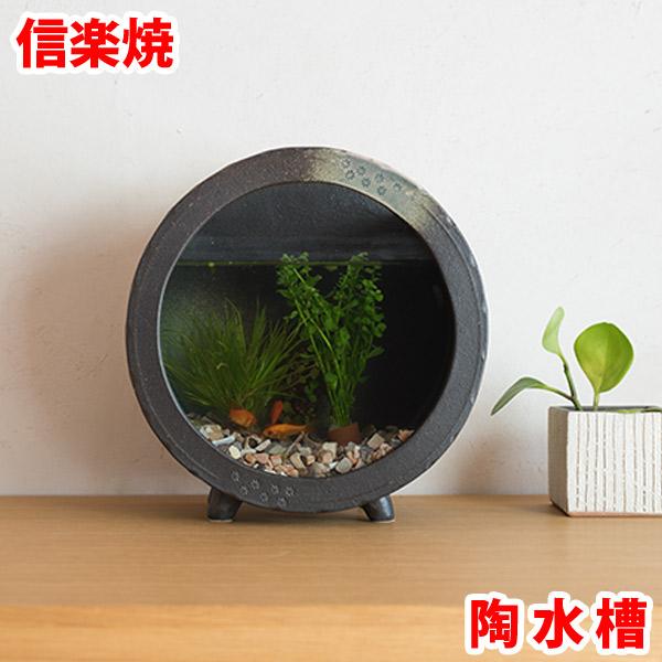 信楽焼 陶器 丸水槽 大(すす竹茶) 明山陶業