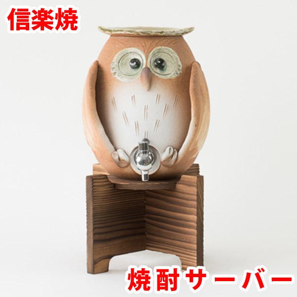 信楽焼 陶器 焼酎サーバー 七寸長 明山陶業 series 羽ばたきふくろう 2.2L/s10-1