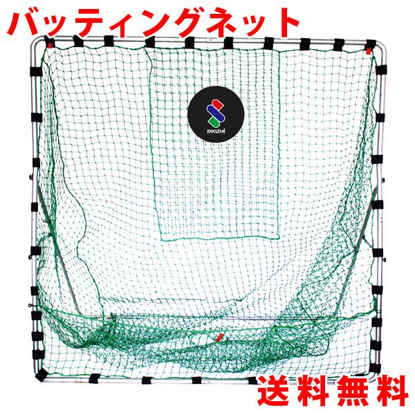 硬式・軟式・ソフトボール用 バッティングトレーナー・ネット広角 PROMARK プロマーク HT-77 サクライ貿易 バッティングネット 野球 練習器具
