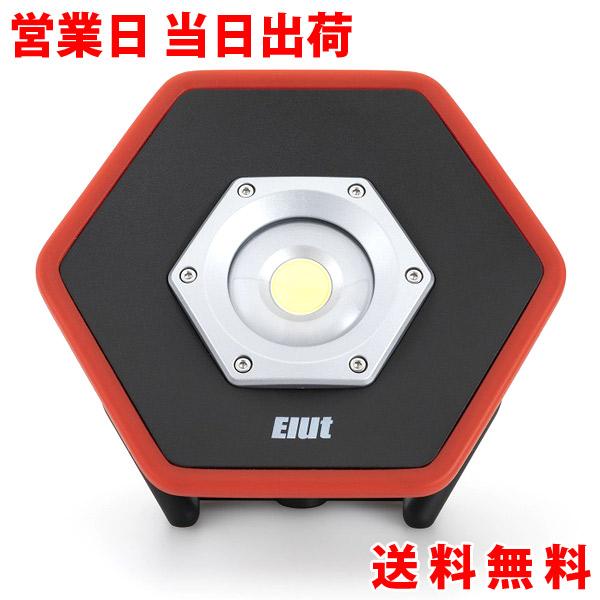 【エントリーでポイント最大39倍】作業灯 led 充電式 100v 20w LEDフロアライト Elut AG305-LFL01 防塵 防水 2100ルーメン コードレス ライト 防災グッズ アウトドア エルト