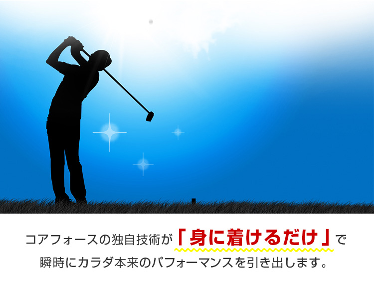 体幹 バランス が1秒で身に付く ゴルフ スイング 安定 飛距離 アップ COREFORCE コアフォースループ ブラック70(全長70cm) ネックレス ブレスレット アンクレット アクセサリ おしゃれ メンズ レディース