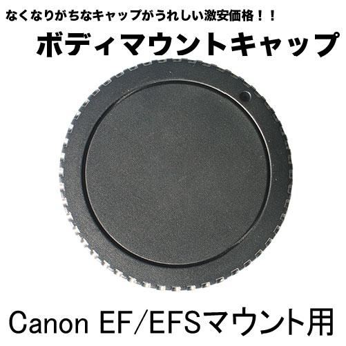 EOS 7D mark2 スピード対応 全国送料無料 6Dmark2 80D 70D 60D 50D 9000D 8000D KissX9i X8i X8 X7i X6i 接点キャップ EF カメラ 一眼レフカメラ用 X5 ボディ X50などに対応 EF-Sマウント用 接点カバー マウントカバー Kiss キャップ カメラボディマウントキャップ オーバーのアイテム取扱☆ Canon