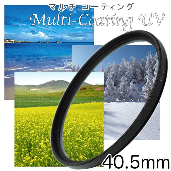 レンズフィルター マルチコートUV 一眼レフ ミラーレス一眼レフ レンズ保護フィルター MCUV MC-UV フィルター レンズ フィルター プロテクトフィルター フィルタ レンズフィルタ MC-UVフィルター 40.5mm 一眼レフ ミラーレス一眼レフ 交換レンズ用 マルチコートUVフィルター レンズ保護に最適 レンズ保護フィルター ウルトラバイオレットフィルター【メール便 送料無料】