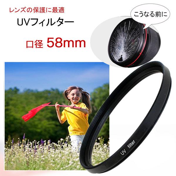 レンズフィルター UVフィルター 一眼レフ ミラーレス一眼レフ レンズ保護フィルター UV 安い 激安 プチプラ 高品質 フィルター レンズ プロテクトフィルター レンズの保護に最適 販売期間 限定のお得なタイムセール 58mm 送料無料 レンズフィルタ UVフィルタ 交換レンズ用 メール便 口径58mm