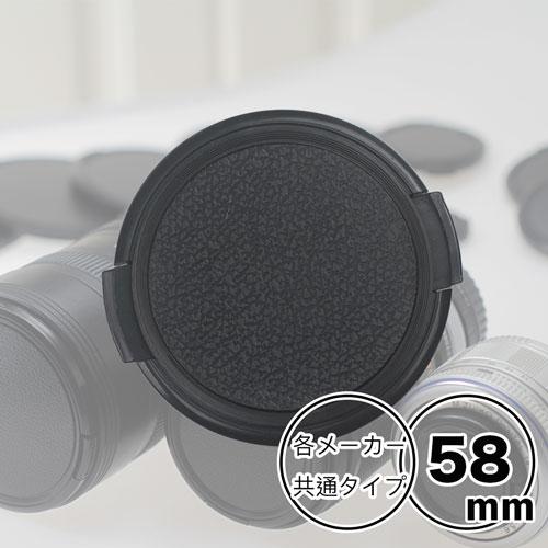 レンズキャップ レンズ保護キャップ 定番スタイル レンズカバー キャノン ニコン ソニー オリンパス ペンタックス 予備キャップ OUTLET SALE レンズ蓋 58mm 用 ミラーレス一眼レフ Olympus 等 Panasonic Nikon 交換レンズ用 Canon Pentax Sony 各メーカー共用タイプ 一眼レフ
