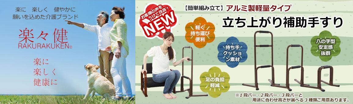 楽々健:楽々健は、楽に楽しく健康になれる介護用品・日用品を取り扱っております。