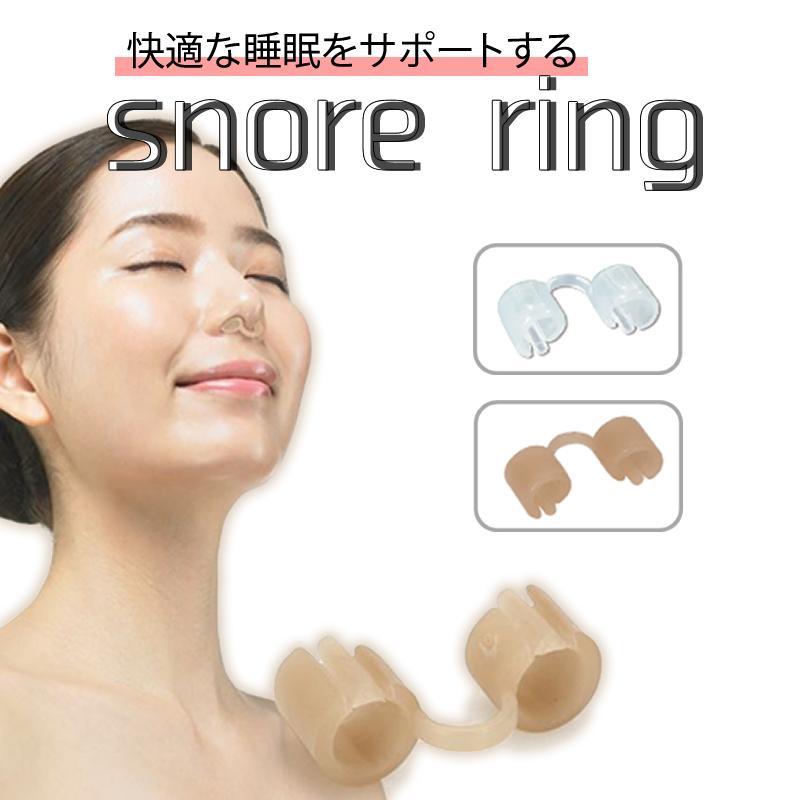 快適な睡眠をサポート Snorering スノアリング 商舗 いびき 快眠 睡眠 予防 イビキ 送料無料 対策 寝息 着後レビューで