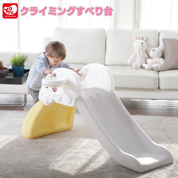YAYA クライミングすべり台 すべり台 滑り台 室内 すべりだい 遊具 室内遊具 室外 庭 スライダー 2歳以上 12ヶ月以上 23kgまで 子供 キッズ ベビー 幼児 子供用 子ども こども 女の子 男の子 おしゃれ おもちゃ 安心 遊び かわいい クライミング ロッククライミング