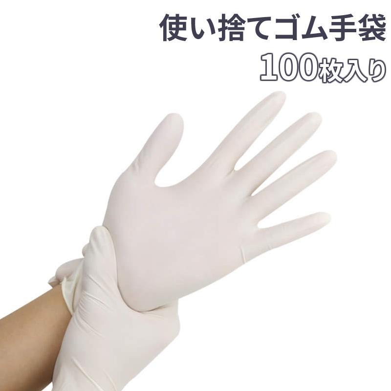 使い捨てゴム手袋