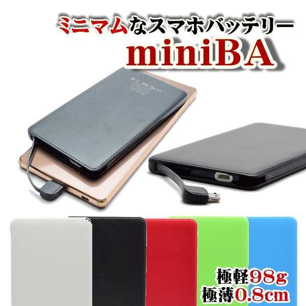 miniBA コンパクトモバイルバッテリー