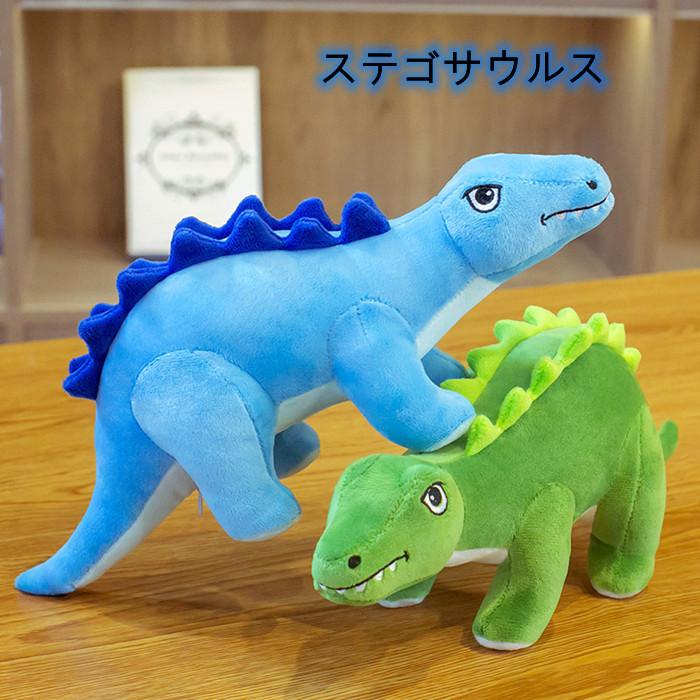 送料無料 恐竜 ステゴサウルス クッション ぬいぐるみ 子供部屋を恐竜世界にする 誕生日プレゼント 出産祝いに オンラインショップ お祝い 32cm 新築祝い 出産祝い インテリア リアルでかわいい 限定モデル 子供部屋を恐竜の世界に