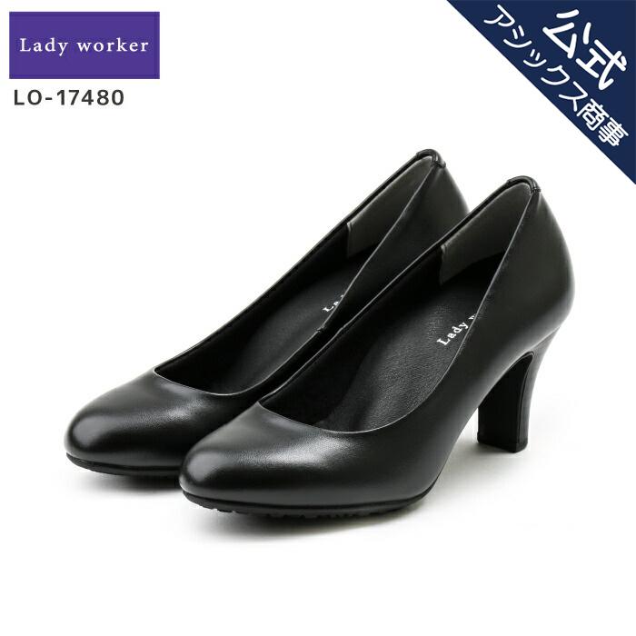 至上 働く女性のミカタ靴 (人気激安) Lady worker レディワーカー レディス ハイヒール 3E ビジネス アシックス商事 パンプス オフィス LO-17480 レディース