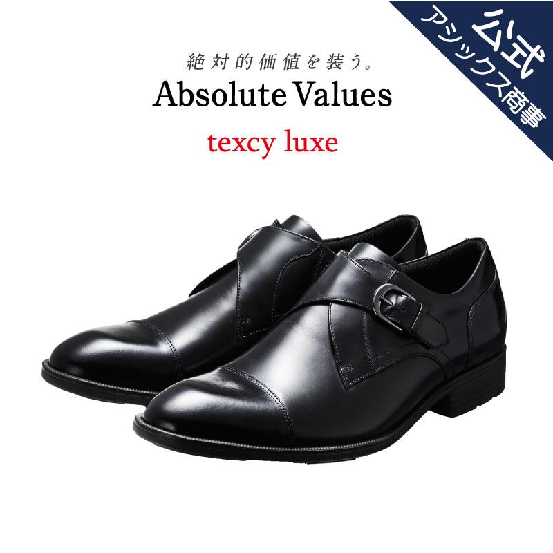 アシックス商事 texcy luxe テクシーリュクス メンズ ビジネスシューズ 紐タイプ モンクストラップ 本革(牛革) 2E相当 黒 24.5-27.0 28.0 29.0 TU-7004
