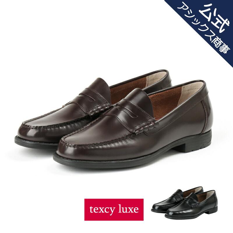お客様の声を カタチ 特売 にしました 革靴 ビジネスシューズ メンズ 本革 texcy luxe テクシーリュクス コインローファー ラウンドトゥ 黒 TU-7023 スリッポン 24.0-28.0 men's 茶色 29.0 永遠の定番モデル
