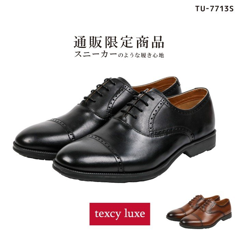 送料無料 公式通販限定デザイン texcy luxe革靴なのにスニーカーのような履き心地 ビジネスシューズ 革靴 メンズ 本革 SALE 9 24 金 ついに再販開始 メダリオン 1:59まで 黒 TU-7713S 実物 茶色 テクシーリュクス 3E相当 men's ラウンドトゥ 内羽根式ストレートチップ 24.5-28.0 luxe