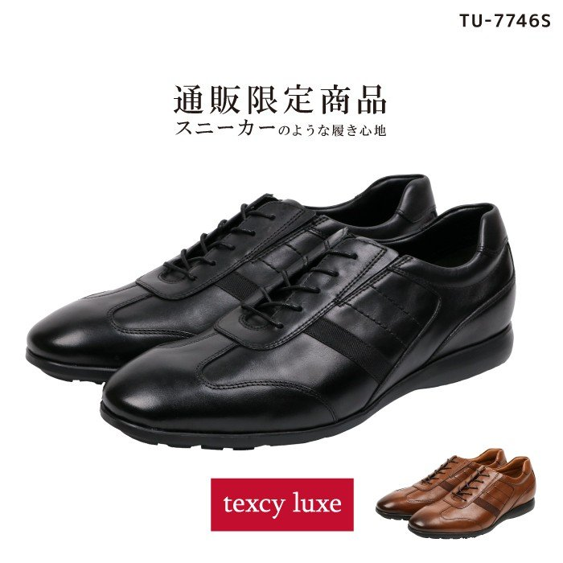 送料無料 公式通販限定デザイン texcy luxe革靴なのにスニーカーのような履き心地 ビジネスシューズ 革靴 メンズ SALE 9 24 金 1:59まで 10%OFF 本革 ラウンドトゥ 2E相当 テクシーリュクス 黒 紐タイプ ビジネス TU-7746S スーパーセール期間限定 men's 24.5-27.0 luxe ドレススニーカー 茶色