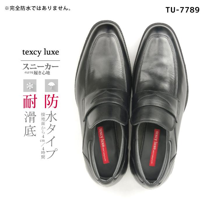 本革ビジネスシューズ texcy luxe(テクシーリュクス) 防水 Business コインローファー 3E相当 TU-7789 アシックス商事 メンズビジネス