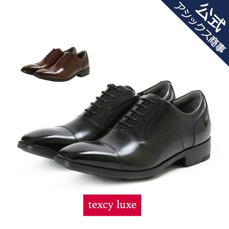 ライザップコラボ商品 人気商品 道が私のジムになる : 普段の 歩く を トレーニング に texcy luxe メンズ 革靴 歩く24.0-28.0cm 29.0cm 通勤 格安店 TU-8008 3Eサイズ相当 ビジネスシューズ 本革 テクシーリュクス