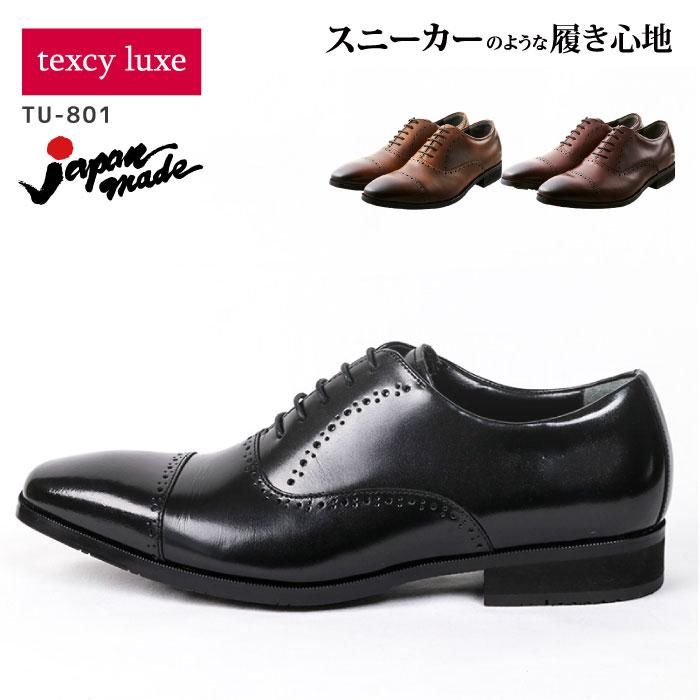 日本製 本革ビジネスシューズ texcy luxe(テクシーリュクス) japan made 内羽根式 ストレートチップ 2E相当 TU-801 アシックス商事 メンズビジネス