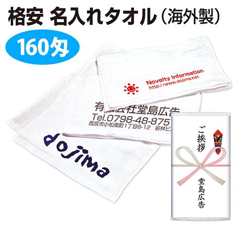 【名入れタオル-厚さ160匁 500枚セット(単価126円)】 白タオルに一色印刷 熨斗にも名入れします