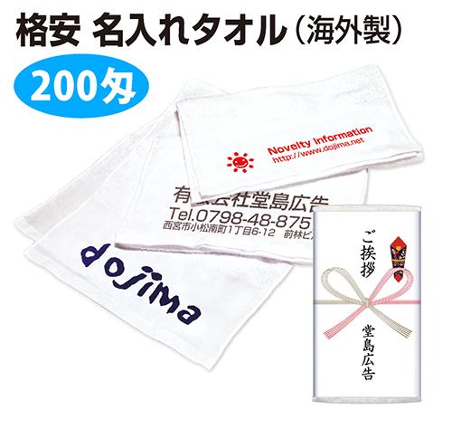 【名入れタオル-厚さ200匁 120枚セット(単価166円)】 白タオルに一色印刷 熨斗にも名入れします