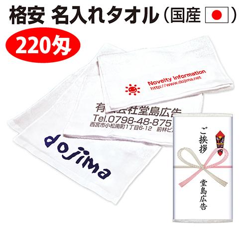 【国産 名入れタオル-厚さ220匁 500枚セット(単価208円)】 白タオルに一色印刷 熨斗にも名入れします
