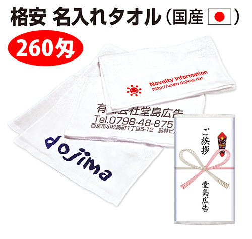 【国産 名入れタオル-厚さ260匁 1000枚セット(単価231円)】 白タオルに一色印刷 熨斗にも名入れします
