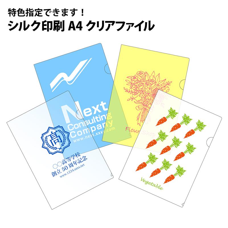 クリアファイル シルク印刷(1,000枚セット)A4サイズ オリジナル制作
