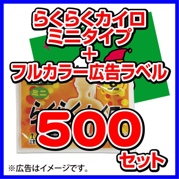 【らくらくカイロ】貼らないミニタイプ+フルカラー広告ラベル●500セット@45円