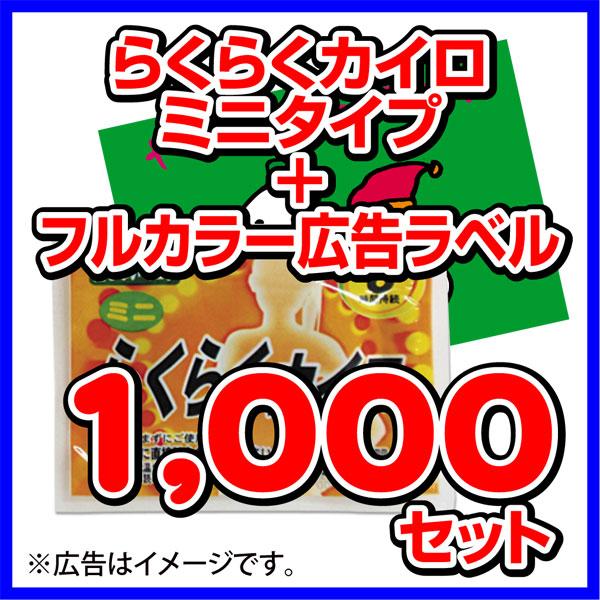 【らくらくカイロ】貼らないミニタイプ+フルカラー広告ラベル●1,000セット@38円