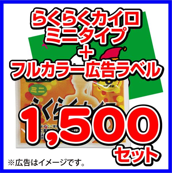 【らくらくカイロ】貼らないミニタイプ+フルカラー広告ラベル●1,500セット@37円