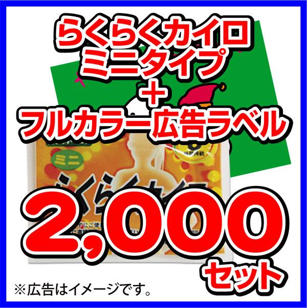 【らくらくカイロ】貼らないミニタイプ+フルカラー広告ラベル●2,000セット@35円