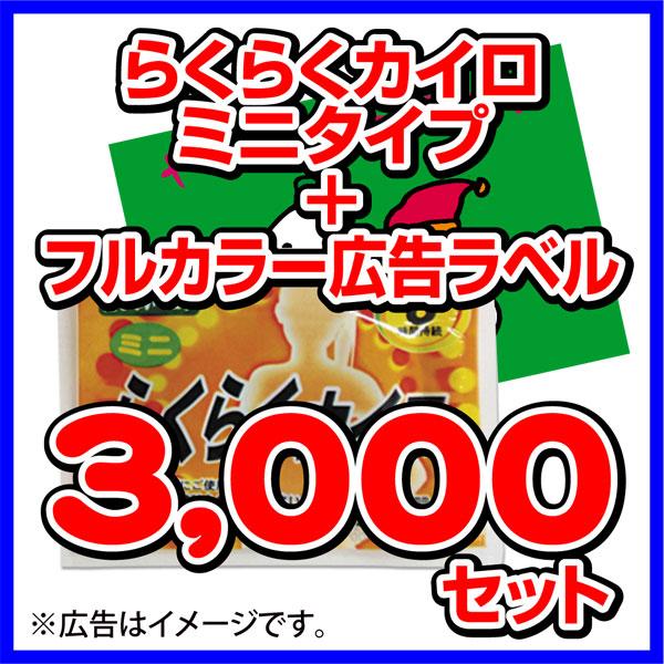 【らくらくカイロ】貼らないミニタイプ+フルカラー広告ラベル●3,000セット@33円