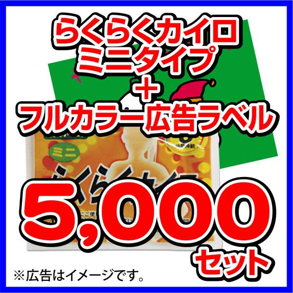 【らくらくカイロ】貼らないミニタイプ+フルカラー広告ラベル●5,000セット@30円