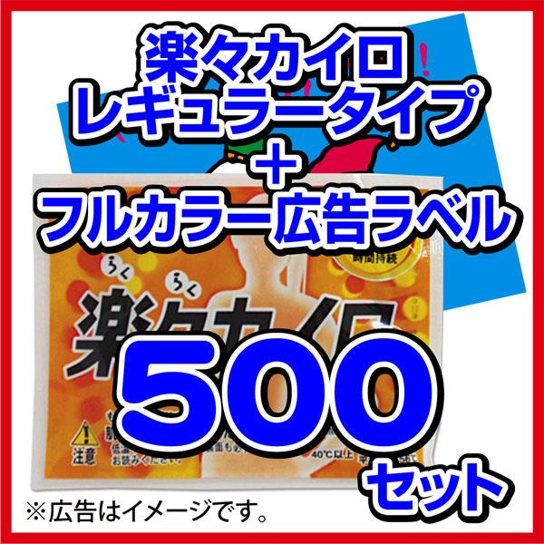 【楽々カイロ】貼らないレギュラータイプ+フルカラー広告ラベル●500セット@89円