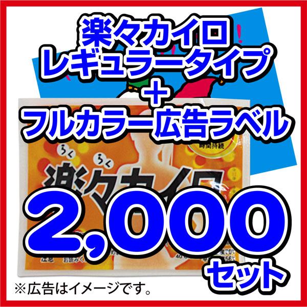 【楽々カイロ】貼らないレギュラータイプ+フルカラー広告ラベル●2,000セット@46円