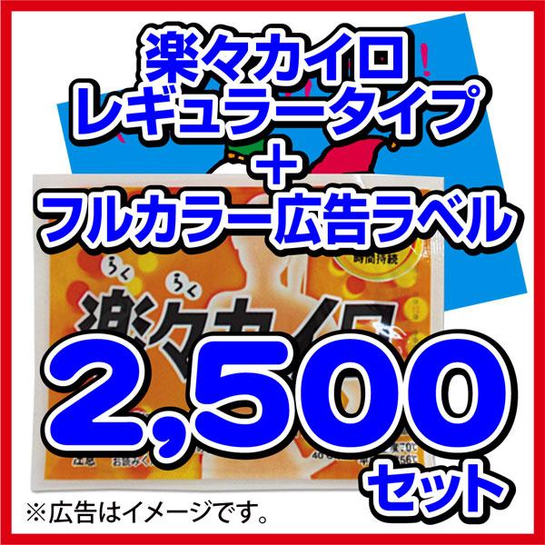【楽々カイロ】貼らないレギュラータイプ+フルカラー広告ラベル●2,500セット@44円